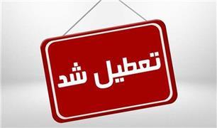 تهران و کرج به مدت 6 روز تعطیل شدند