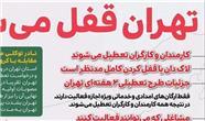 تهران قرنطینه شود؛ چه مشاغلی تعطیل می شود؟