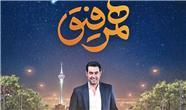 میهمان این هفته شهاب حسینی در برنامه «همرفیق» مشخص شد