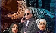حیوانات وحشی در سریال جدید مهران مدیری چه می کنند؟