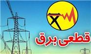 جدول خاموشی های برق شهر تهران اعلام شد / قطعی برق از 15 تا 17 تیر