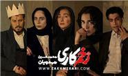 انتقاد تند کارگردان «زخم کاری» از سانسورهای غیرمنطقی /   توقف پخش سریال در صورت ادامه سانسورها